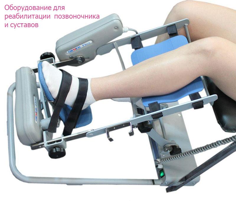 Оборудование для реабилитации позвоночника и суставов